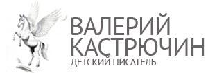 Валерий Кастрючин. Автор. Писатель. Детский писатель.